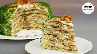 Обалденный Закусочный ТОРТ  Идеальное блюдо, чтобы порадовать дорогих гостей