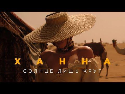 Ханна - Солнце Лишь Круг