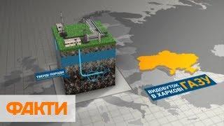 На Харьковщине вспыхивают анти-газовые бунты: как добиться энергетической независимости