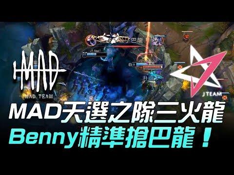MAD vs JT MAD天選之隊三火龍 Benny精準搶巴龍!Game2 | 2018 LMS春季賽