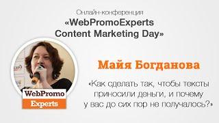 Как сделать так, чтобы тексты приносили деньги. Content Marketing Day 23.09.2016