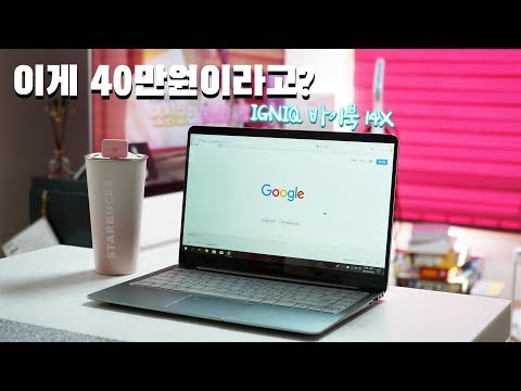 이그닉 바이북 14X 언박싱 리뷰