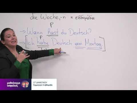Γερμανικά | Η εβδομάδα | ΣΤ' Δημοτικού  Επ. 89