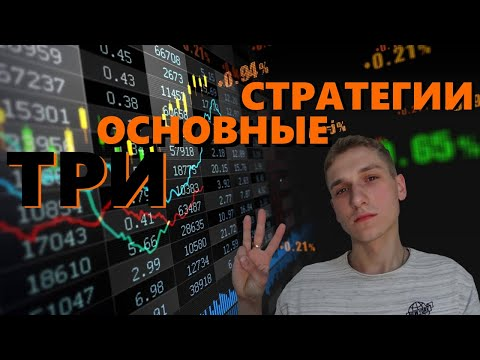 Как заработать биткоин стратегия