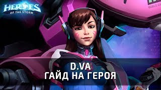 D.Va - гайд на героя по Heroes of the Storm