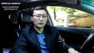 Как приостановить деятельность ИП или юр. лица в Казахстане