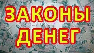 Законы денег. 5 законов денег которые сделают Вас богатыми.