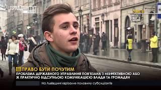 Випуск новин на ПравдаТУТ Львів 05.02.2019