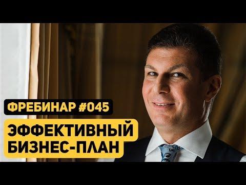 Олег Брагинский. Фребинар 045. Эффективный бизнес-план