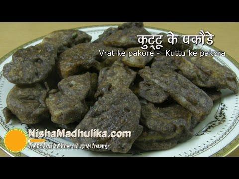 Vrat ke pakore – Kuttu ke pakora Recipe – Singhara pakora recipe