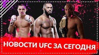 Новости UFC и MMA за сегодня. Рамзан Кадыров, Тай Туиваса, Андерсон Силва, Тимур Нагибин, Джо Джонс.