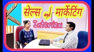 Sales and #Marketing #interview videos in hindi : #सेल्स #मार्केटिंग