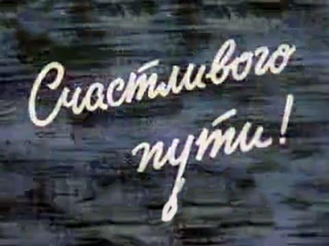 Счастливого пути (1976)