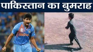 Jasprit Bumrah Bowling Action Copy By Five Year Old Pakistani Boy । वनइंडिया हिंदी