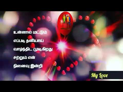 tamil love cut video song free download