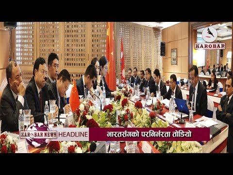 KAROBAR NEWS 2018 09 07 भारतको एकाधिकार तोड्दै नेपालले मध्यरातमा गर्यो चीनसँग सम्झौता (भिडियोसहित)