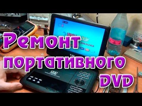 Ремонт портативного DVD