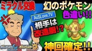 【ポケモンUSUM】幻のポケモンの色違いがミラクル交換でキタ!!相手はまさかの改造厨wwオーキド博士のポケモン実況【柊みゅうの実況】