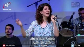 ترنيمة الظلمة لديك لا تظلم 18062017 كنيسة القيامة بيروت