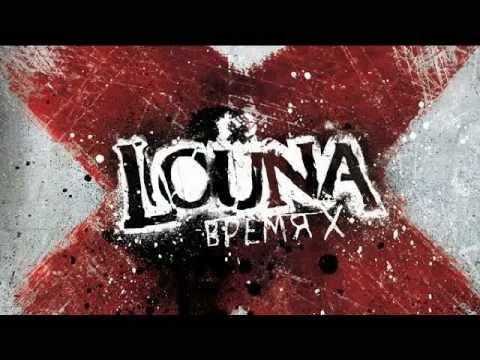 Louna - Время X 2012