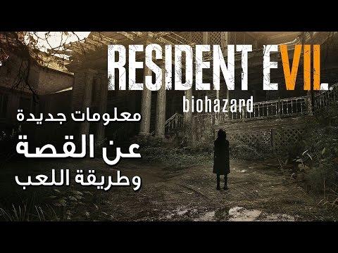 معلومات جديدة عن قصة Resident Evil 7