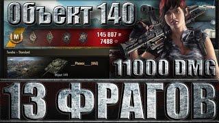 ОБЪЕКТ 140 НАГИБ 13 ФРАГОВ, 11K DMG. Тундра - лучший бой Объект 140 World of Tanks.