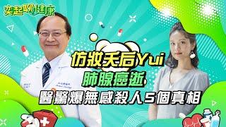 仿妝夭后Yui肺腺癌逝!驚爆肺癌無感殺人的5個真相|肺癌權威 賴基銘醫師|奕起聊健康 健康節目推薦 郭奕均|祝你健康