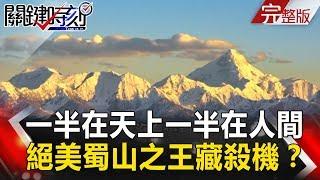 關鍵時刻 20171229 節目播出版(有字幕)