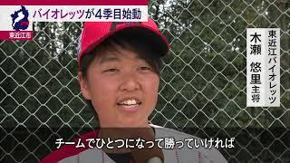 4月3日 びわ湖放送ニュース