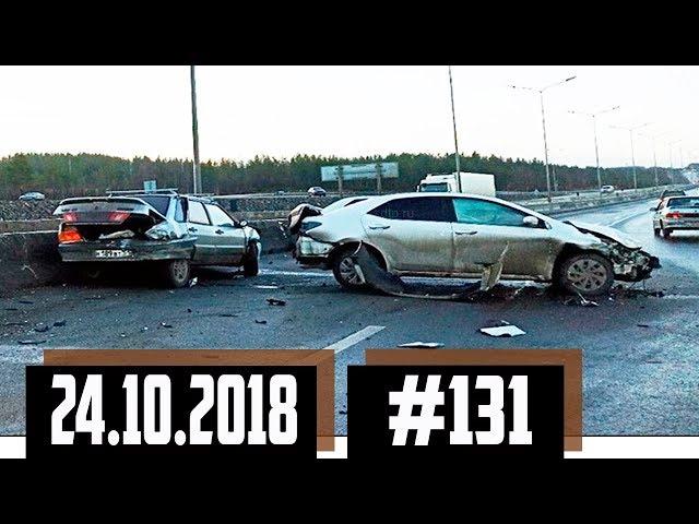 Новые записи АВАРИЙ и ДТП с АВТО видеорегистратора #131 Октябрь 24.10.2018