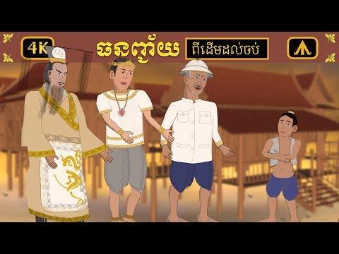 Khmer Story Thon Chey Full Movie | រឿង ធនញ្ជ័យ រឿងពេញ 4K