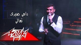 Taaali-cairo stadium  - Ramy Sabry تعالى - رامى صبرى