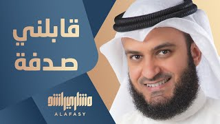 اغاني طرب MP3 ألبوم مشاري راشد بالمصري - قابلني صدفة تحميل MP3