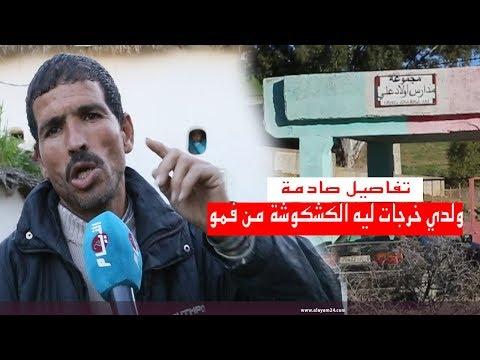 العرب اليوم - شاهد: أول خروج إعلامي لأب التلميذ المتوفي في