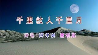 粵曲對唱 千里故人千里月 薛津讓 蕭婉莊
