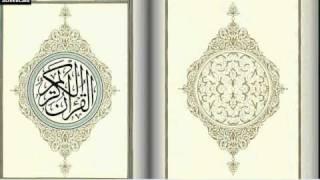 Quran Flash (English & Arabic)