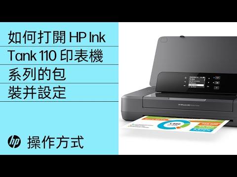 如何打開 HP Ink Tank 110 印表機系列的包裝并設定