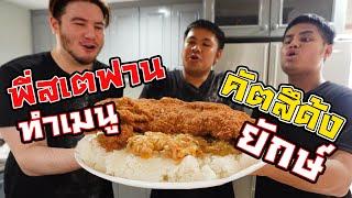 สเตฟานบุกครัวระเบิด ทำอาหารญี่ปุ่นยักษ์