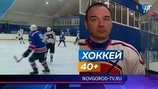 Новгородские хоккеисты-любители борются за победу в сочинском тернире в категории 40+