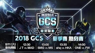 《Garena 傳說對決》 2018/08/11 12:30  2018 GCS 夏季暖身賽