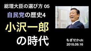 自民党の歴史4小沢一郎の時代