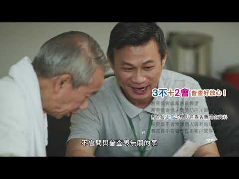 農林漁牧業普查【3不2會篇】閩南語