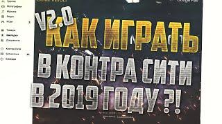 КАК ИГРАТЬ В КОНТРА СИТИ В 2019 ГОДУ ?! | ВЕРСИЯ 2.0v | КОНТРА СИТИ