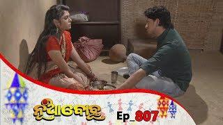 Nua Bohu   Full Ep 807   15th Feb 2020   Odia Serial – TarangTV