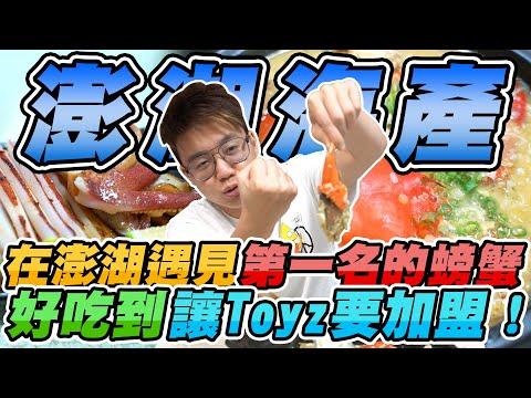 法院公道伯 Toyz 澎湖 Vlog