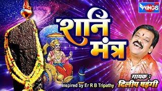 Shani Mantra | Shani maha Mantra | Shani Dev Mantra | Dilip Shadangi