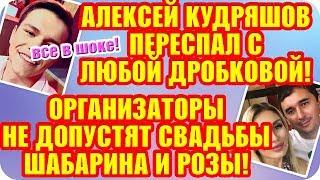 Дом 2 Свежие Новости ♡ 10 октября 2019. Эфир (16.10.2019).