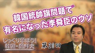 第20回 韓国統帥旗問題で有名になった李舜臣のウソ