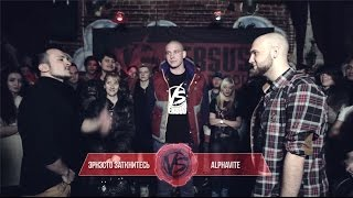 VERSUS: FRESH BLOOD (Эрнесто Заткнитесь vs Alphavite) Round 3