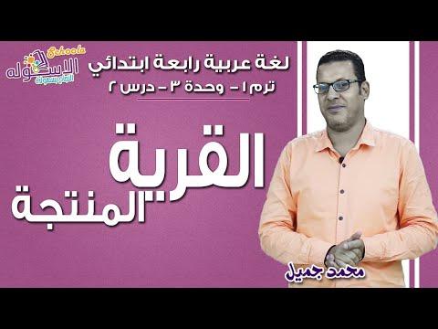 لغة عربية رابعة ابتدائي 2019 | القرية المنتجة | تيرم1 - وح3 - در2 | الاسكوله